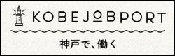 「神戸の企業に会う・企業を知る」ポータルサイト