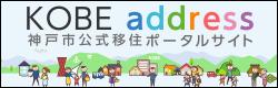 神戸市公式移住ポータルサイト
