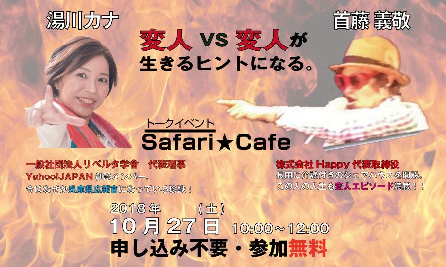 第3回 サファリ・カフェ -変人vs変人が生きるヒントになる-