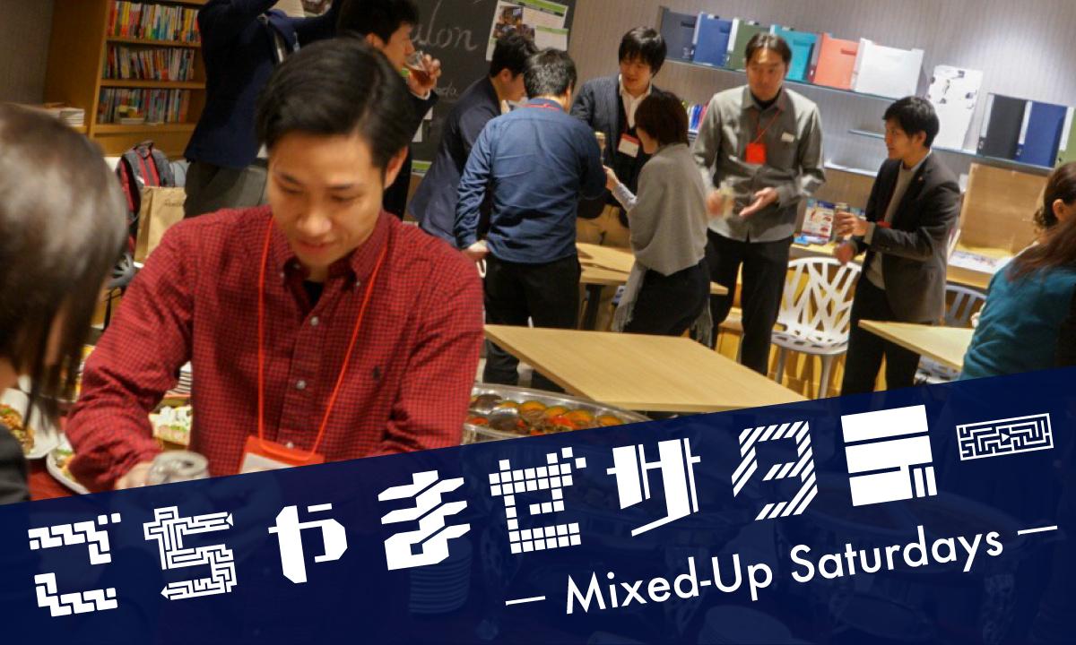 コ・スタディ神戸の土曜は、学生と社会人が混じりあう日。