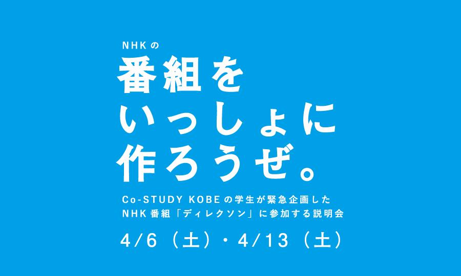 NHKの番組をいっしょに作ろうぜ。