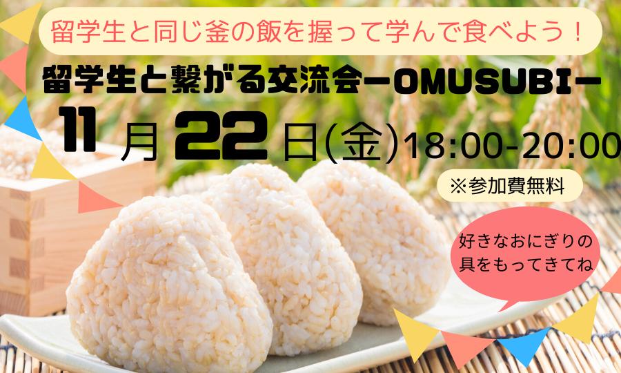 11/22(金)留学生と繋がる交流会ーOMUSTUBIー