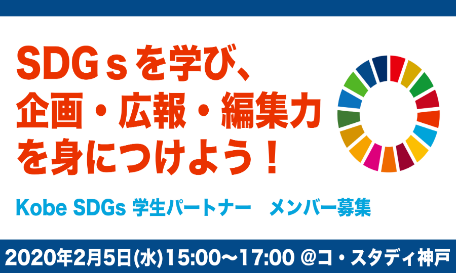 【KOBE SDGs 学生パートナー メンバー募集】