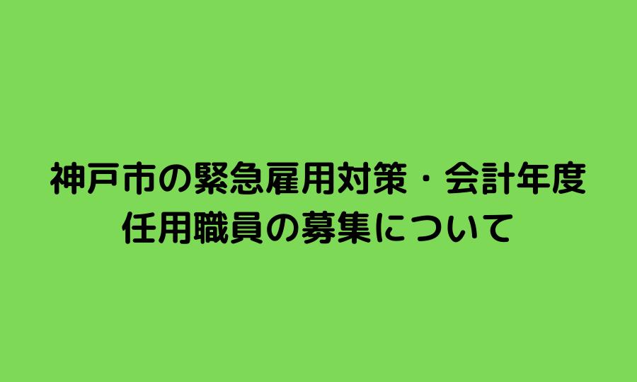【神戸市の緊急雇用対策・会計年度任用職員の募集について】
